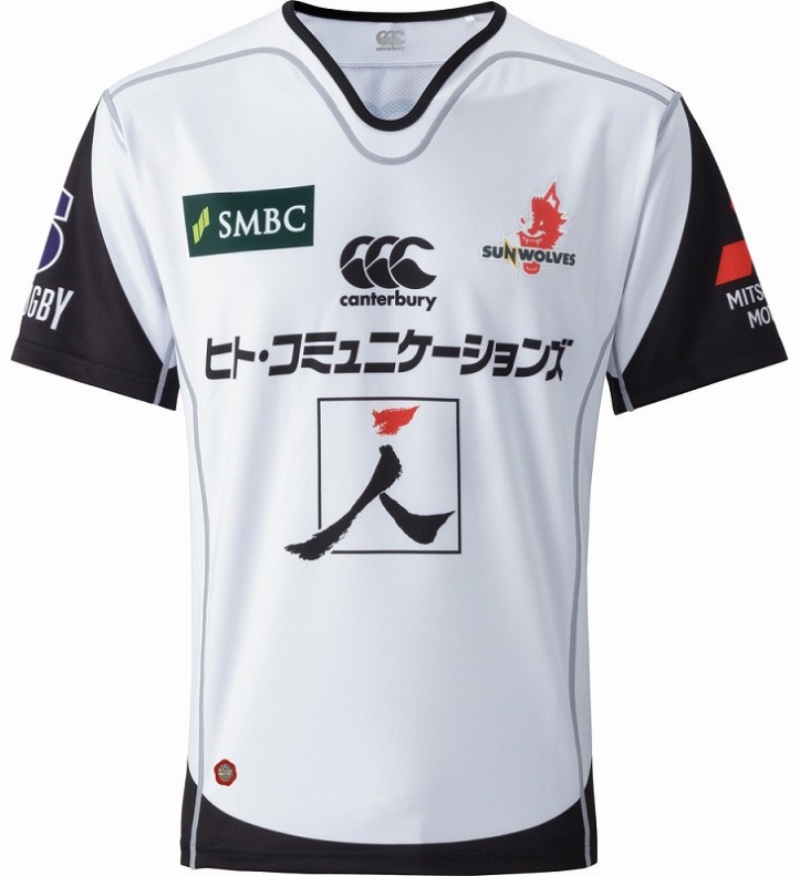 sunwolves17away